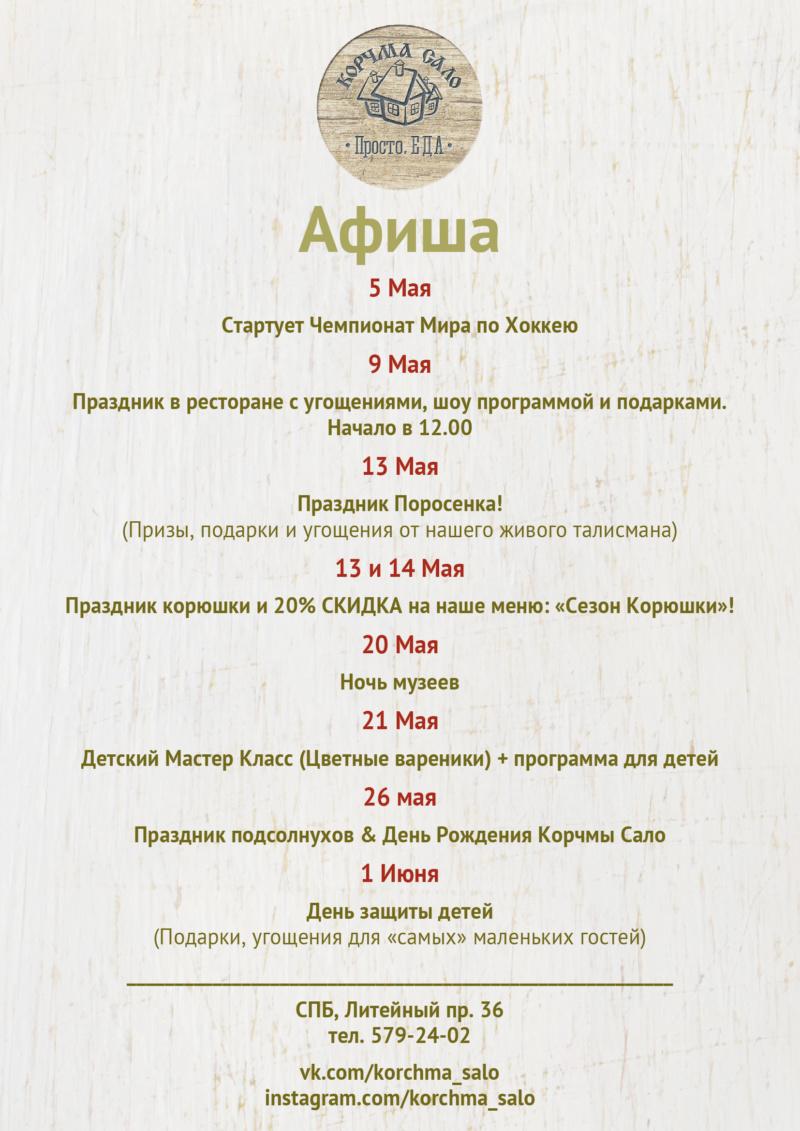 Афиша-02